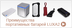 Why choose LUXA2 power banks